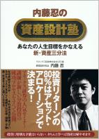 fig_shisansekkeijuku.png